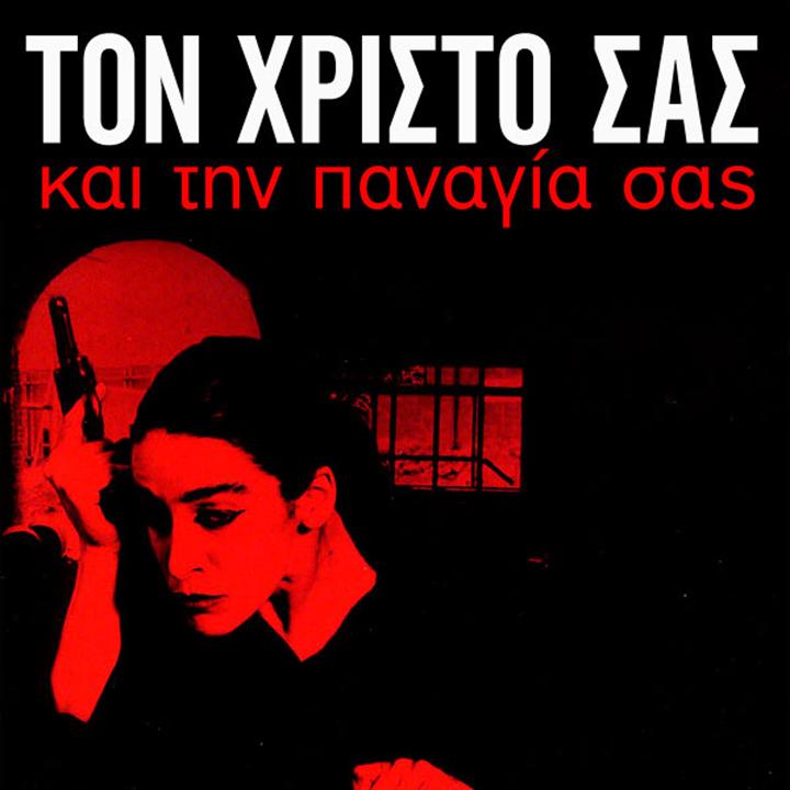 mk ton-xristo-sas