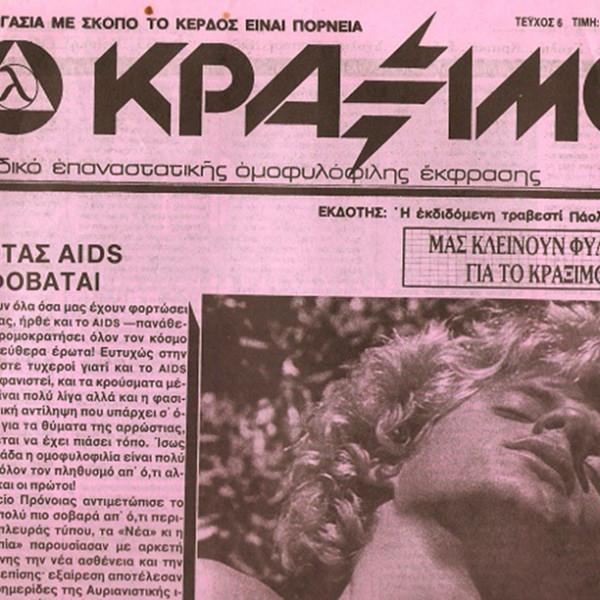 H πρόσληψη του HIV/AIDS από το «ΑΜΦΙ» και το «ΚΡΑΞΙΜΟ» κατά τη δεκαετία του 1980